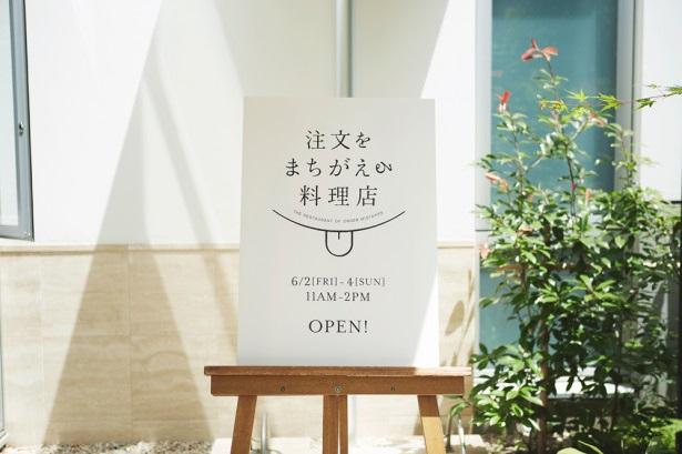 注文をまちがえる料理店3