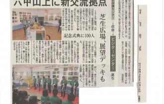 六甲山ビジタ-センタ-神戸新聞201805161113_0001