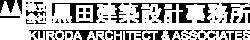 株式会社  黒田建築設計事務所